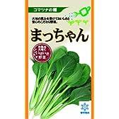 小松菜 種 【まっちゃん】 小袋(約8ml)