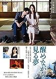 醒めながら見る夢[DVD]
