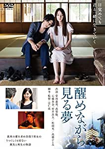 醒めながら見る夢 [DVD]