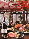 ワイン王国 2010年 11月号 [雑誌] 画像