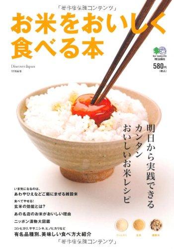 お米をおいしく食べる本の詳細を見る