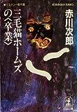 三毛猫ホームズの〈卒業〉 (光文社文庫)
