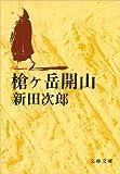 槍ヶ岳開山 (文春文庫)