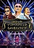 コロッケ アコースティック ものまねライブ[DVD]