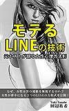 モテる「LINE」の技術: 元ホストが語る女性心理の法則