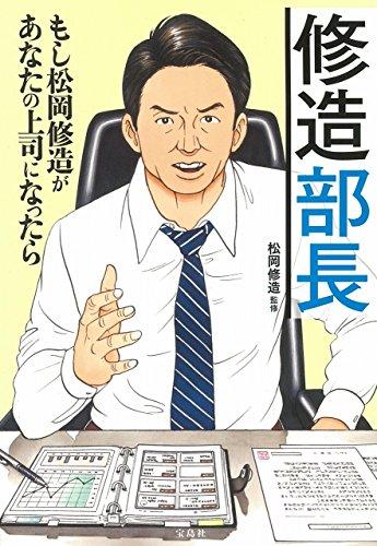 修造部長 もし松岡修造があなたの上司になったら...