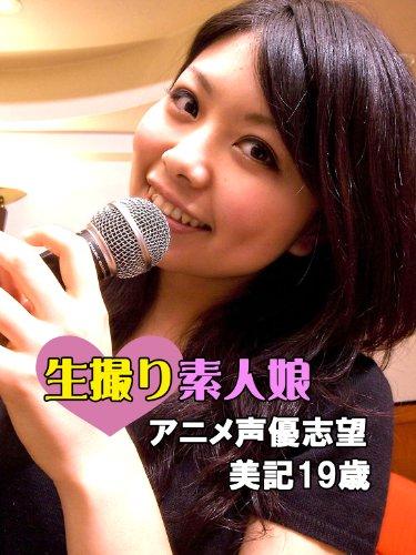 生撮り素人娘「アニメ声優志望 美記19歳」