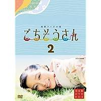 連続テレビ小説 ごちそうさん 完全版 DVDBOX2