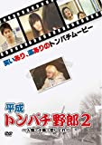 平成トンパチ野郎2~人情・十条・恋しぐれ~[DVD]