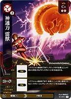 《ドレッドノート》神通力 雷獣 1D-090 / 第2弾 トワイライト・ハウリング シングルカード