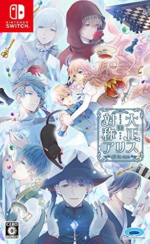 大正×対称アリス all in one 【Amazon.co.jp限定】A4クリアファイル 付 - Switch