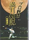 プロ野球満月伝説