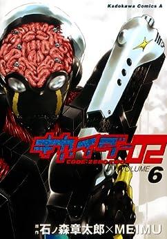 [MEIMU]のキカイダー02(6) (角川コミックス・エース)