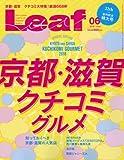 LEAF(リーフ)2018年6月号 (京都・滋賀 クチコミグルメ大特集!)