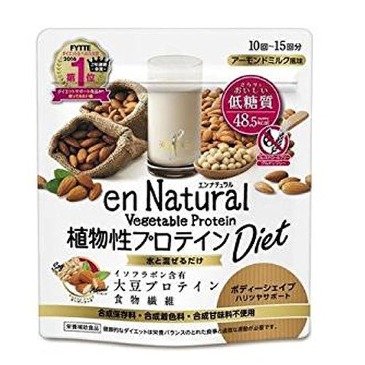 真実にビジョンコミットメントメタボリック エンナチュラル植物性プロテインダイエット 150g