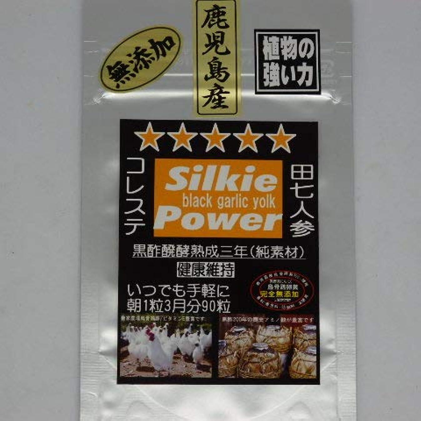 巻き取り古代忘れっぽい黒酢黒にんにく烏骨鶏卵黄/田七人参(90粒)90日分¥11,700