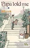 Papa told me Cocohana ver. 1 丘は花でいっぱい (マーガレットコミックス)