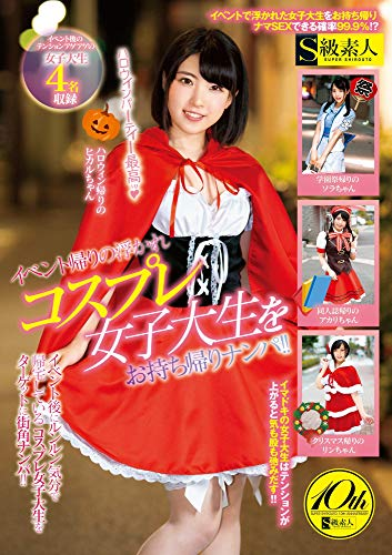 Event return spree, costume College home pick up!!(Limited benefits:Lin's set of 直穿ki panties and wear proof cheki)(Limited) / S class amateur [DVD]