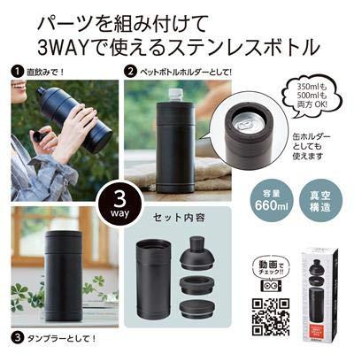ペットボトルも入る!3WAYステンレスボトル 【タンブラー ペットボトルホルダー 缶ホルダー 水筒 マグ...