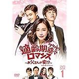 適齢期惑々ロマンス~お父さんが変! ?~DVD-BOX1