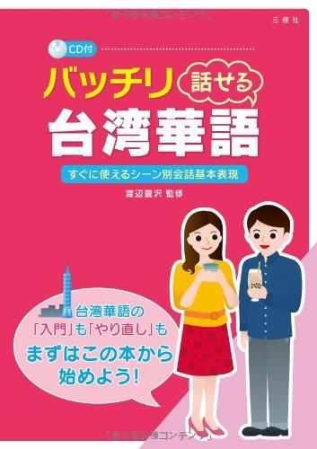 バッチリ話せる台湾華語 CD付の詳細を見る