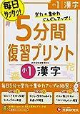 小1 / 5分間復習プリント 漢字: 学力+集中力UP!