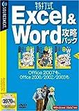 特打式 Excel&Word攻略パック (説明扉付厚型スリムパッケージ版)