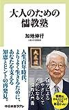 「大人のための儒教塾 (中公新書ラクレ)」販売ページヘ