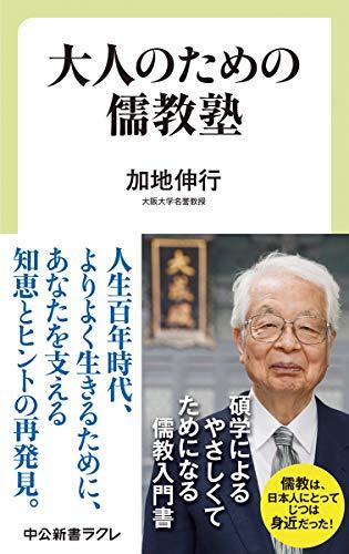 大人のための儒教塾 (中公新書ラクレ)