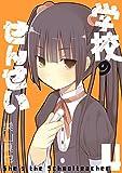 学校のせんせい 4巻 (デジタル版ガンガンコミックスONLINE)