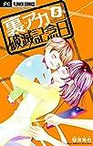 裏アカ破滅記念日(5) (フラワーコミックス)