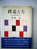 構造と力―記号論を超えて (1983年)