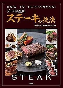 プロの鉄板焼 ステーキの技法