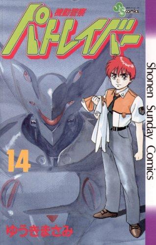 機動警察パトレイバー(14) (少年サンデーコミックス)