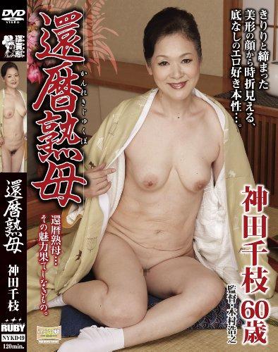 還暦熟母 神田千枝(NYKD-19) [DVD]