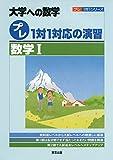 プレ1対1対応の演習/数学1 (大学への数学 プレ1対1シリーズ)