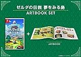 ゼルダの伝説 夢をみる島 ARTBOOK SET -Switch (【Amazon.co.jp限定】オリジナルアクリルチャーム 同梱) 画像