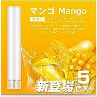 ARASHI FLEVO互換 電子タバコ カートリッジ マンゴ味 大容量 1.0ml 約300口/個 5個入り [510 Lite/パールホワイト]