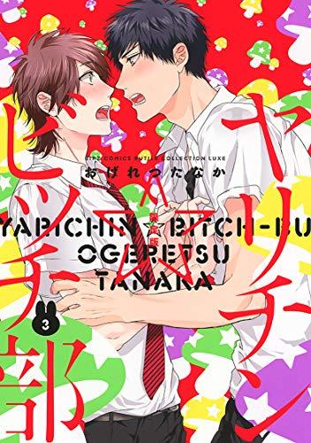 ヤリチン☆ビッチ部 (3) アニメDVD付き限定版 (バーズコミックス ルチルコレクション リュクス)