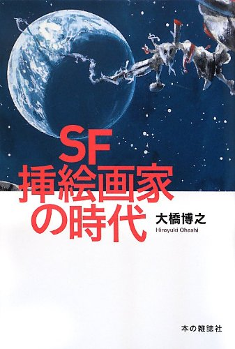 SF挿絵画家の時代の詳細を見る