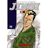 JINGI(仁義) 15 (ヤングチャンピオン・コミックス)