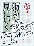 海を見にいく 「椎名誠 旅する文学館」シリーズ