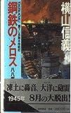 鋼鉄のメロス―八八艦隊外伝〈2〉 (トクマ・ノベルズ)