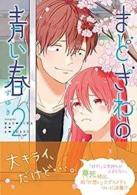 まどぎわの青い春 2 (PASH! コミックス)