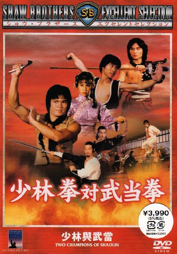 少林拳対武当拳 DVD