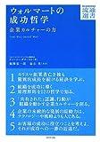 ウォルマートの成功哲学 (DIAMOND流通選書)