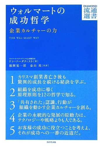 ウォルマートの成功哲学 (DIAMOND流通選書)の詳細を見る