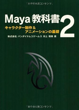 Maya教科書 2 - キャラクター制作&アニメーションの基礎