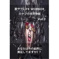 脱サラLIFE WORKER 小ヤジの世界物販 Vol.2: あなたは今の給料に本当に満足していますか!?