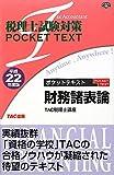 税理士試験対策 ポケットテキスト財務諸表論〈平成22年度版〉 (税理士試験対策pocket text)